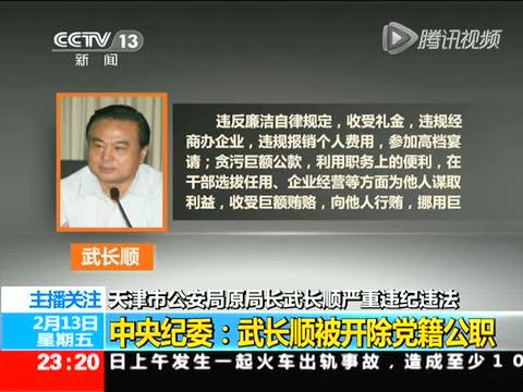 天津市公安局原局长武长顺严重违纪被立案审查截图
