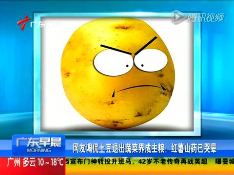 网友调侃土豆退出蔬菜界成主粮:红薯山药已哭晕截图