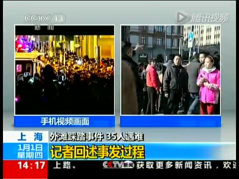 记者回述外滩踩踏事件过程 事发现场画面曝光截图