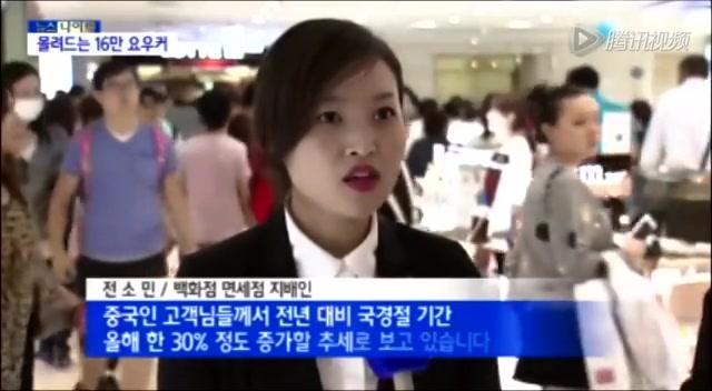 韩媒:16万中国游客涌入韩国 抢购商品引发混乱截图