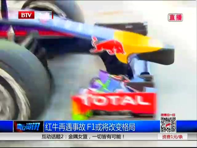 红牛再遇事故  F1或将改变格局截图