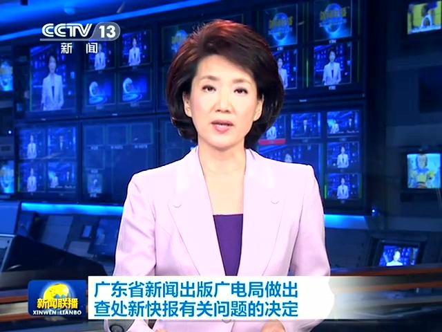 广东吊销陈永洲记者证 建议调整报社领导截图