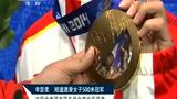 李坚柔:颁奖比决赛更紧张 还不能放松