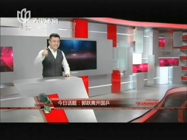 今日话题:郭跃离开国乒截图