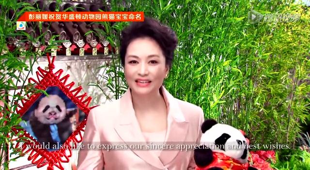 报道称,华盛顿国家动物园官员在小熊猫出生满百日后,根据中国传统在