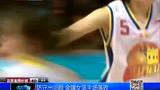 视频:WCBA总决赛第2战 北京主场落败总分1-1