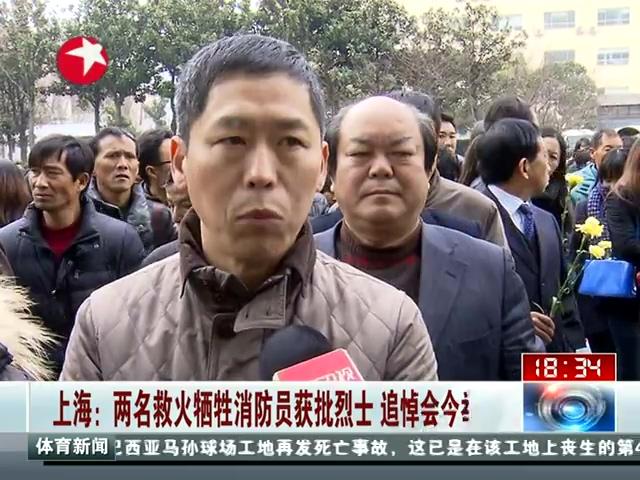 上海两名救火牺牲消防员获批烈士举行追悼会图片 152057 640x480