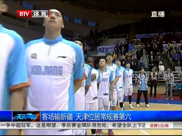 客场输新疆  天津位居常规赛第六截图