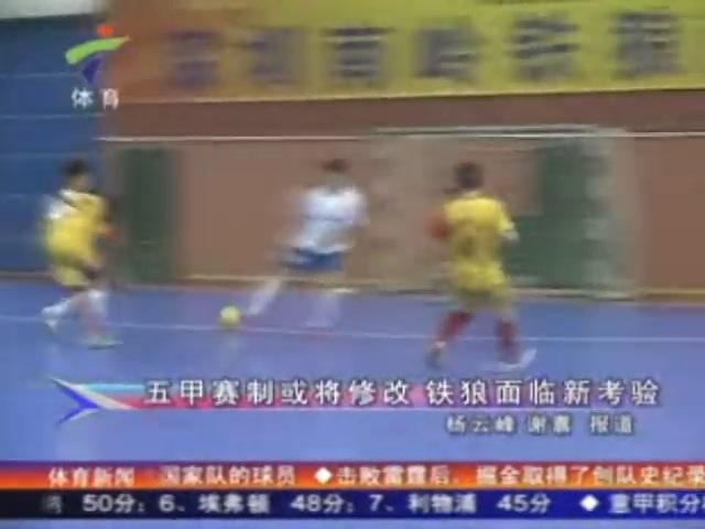 视频:五甲联赛第24轮 铁狼对青岛第二回合