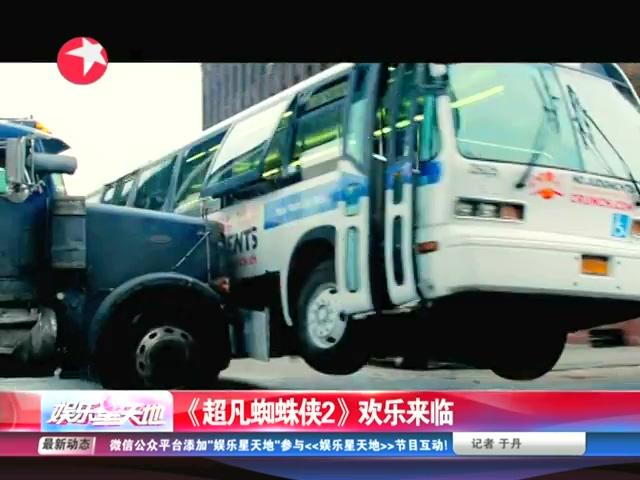 《超凡蜘蛛侠2》欢乐来临   时长:   东方宽频   《超凡蜘...