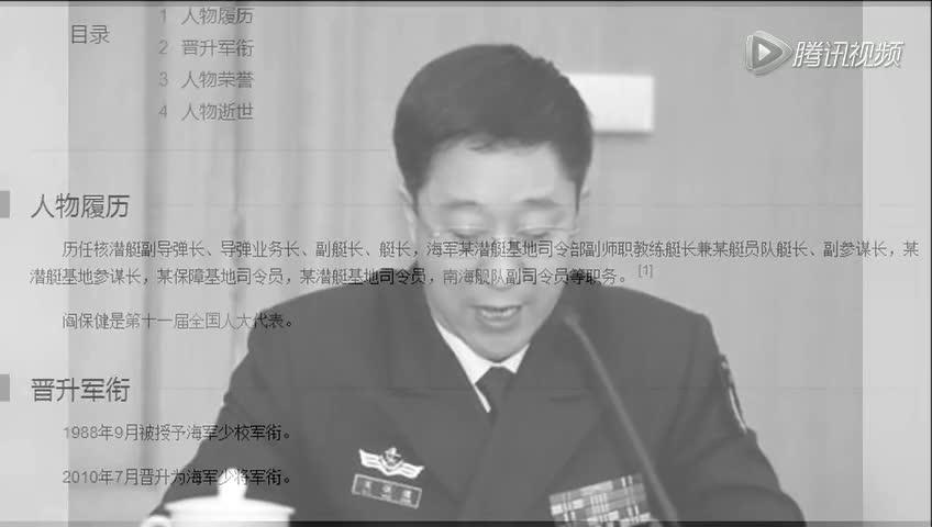 海军副参谋长阎保健因病在京逝世 终年58岁截图