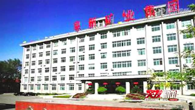 辽宁阜新煤矿今晨发生煤尘燃烧造成24死52伤