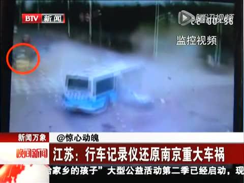 江苏:行车记录仪还原南京重大车祸截图