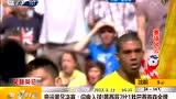 视频:奥运男足决赛 墨西哥战胜巴西首夺金牌