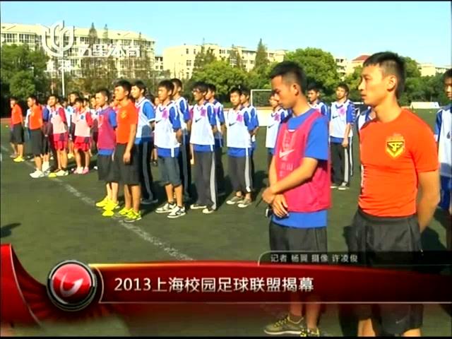 视频:2013上海校园足球联盟揭幕