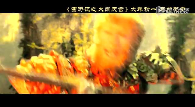 《西游记之大闹天宫》终极预告片截图
