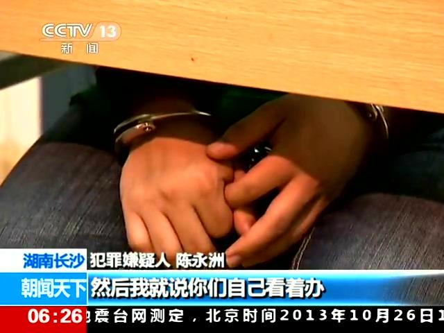 记者陈永洲被刑拘 承认收人钱财发假新闻截图