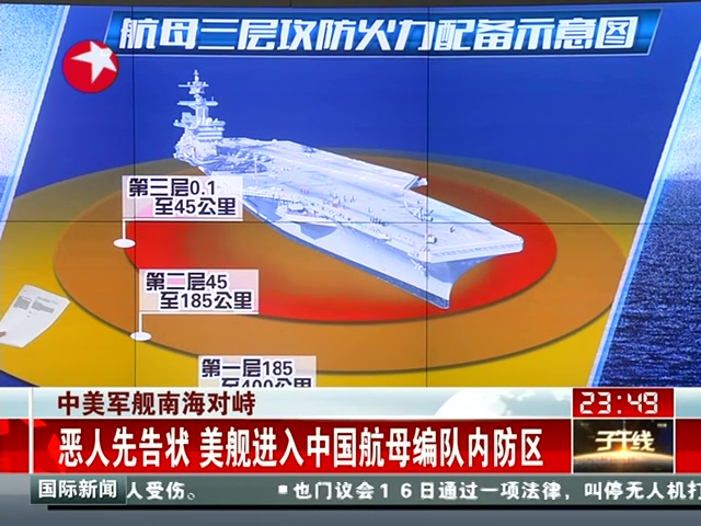 恶人先告状 美舰进入中国航母编队内防区截图