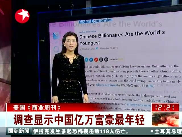 2014年全球亿万富翁排行榜显示图片