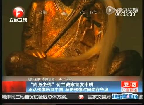 """""""肉身坐佛""""荷兰藏家首发申明 承认佛像来自中国截图"""