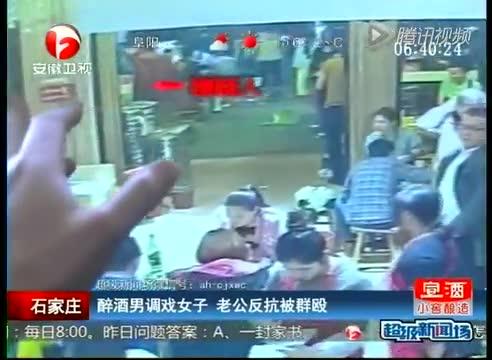 监控实拍醉酒男调戏女子 老公反抗被群殴截图