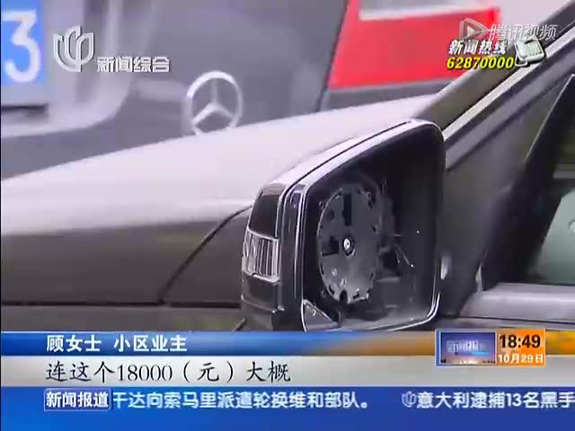 36辆奔驰宝马车反光镜被盗