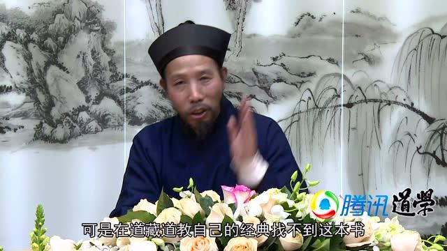 9. 全真道之崛起:隋唐政权与道教截图