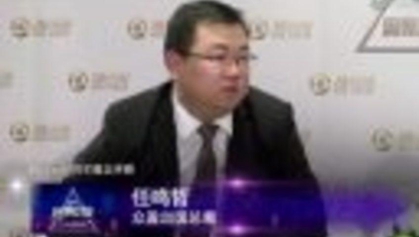 VIP专访:众盈出国总裁任鸣哲截图