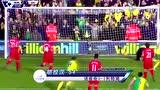 诺维奇4-5利物浦