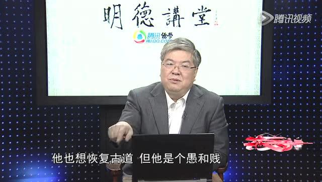 """李山讲中庸第12期:十一、""""复古""""绝对不能""""泥古""""截图"""