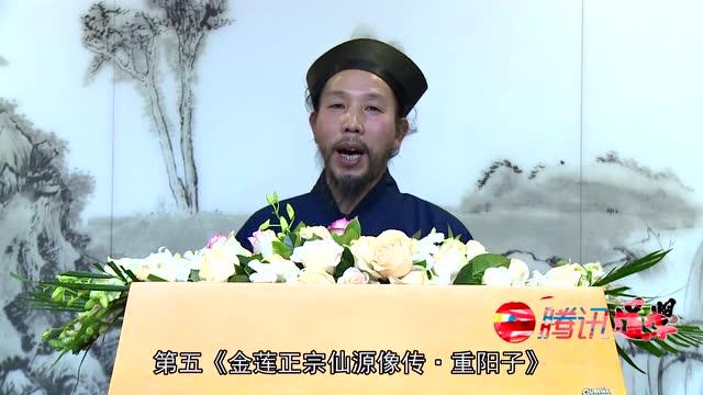 14.王重阳身世之谜:重阳祖师形貌如何截图