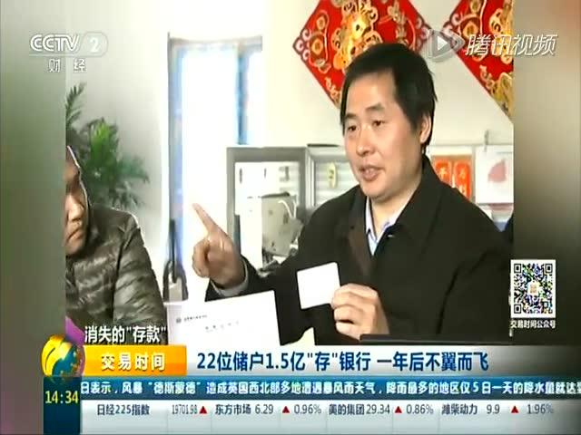 2014年5月8日,浙江绍兴的顾先生在山东省农村信用社某支行柜台存款