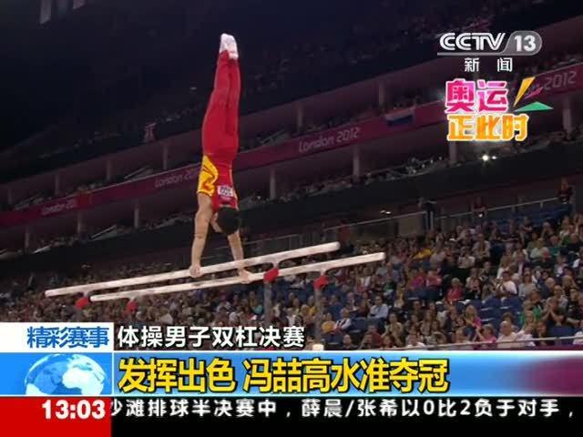 视频:冯喆发挥出色 高水准高分数夺双杠冠军