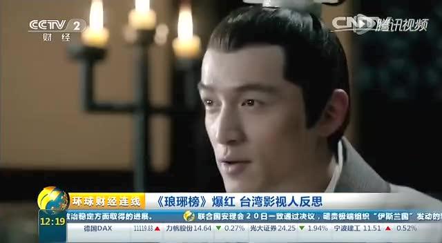 《琅琊榜》爆红 台湾影视人反思截图