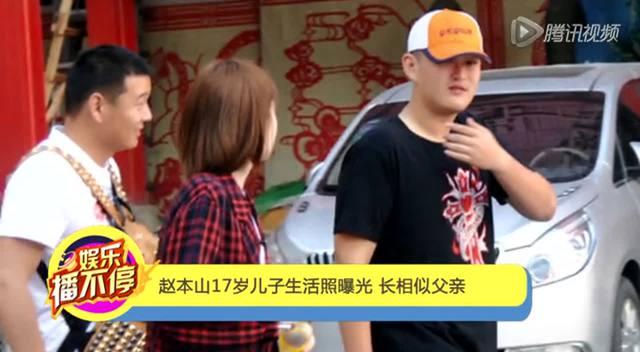 组图:赵本山17岁儿子生活照曝光