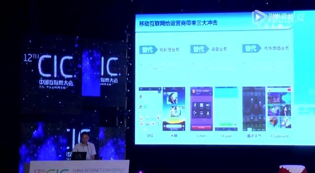 中国移动互联网基地总经理杭国强主题演讲截图