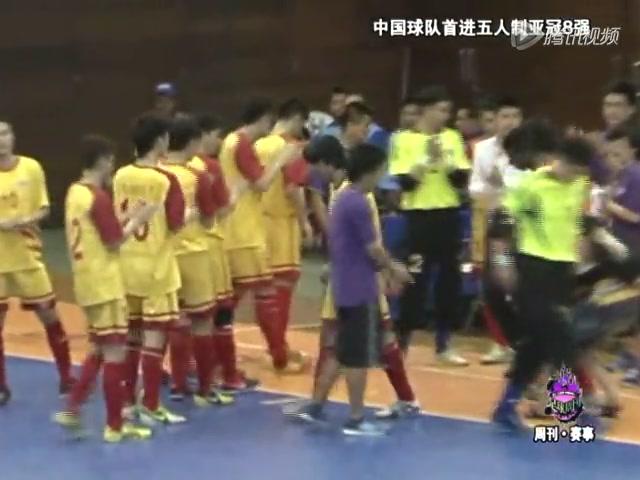 视频:铁狼胜越南劲旅 中国球队首进亚冠8强