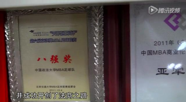 《角色》:中国政法大学商学院创始院长孙选中截图