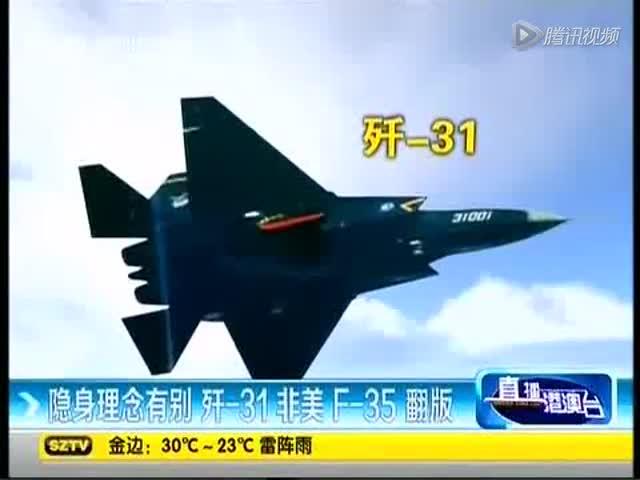 视频:歼31将现身珠海航展 性能号称超美军F-35