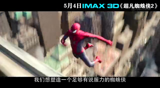 IMAX幕后大揭密-【IMAX3D《超凡蜘蛛侠2》】截图