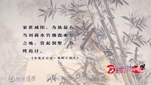 15.王重阳身世之谜-重阳祖师家世如何截图