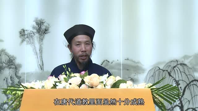 24.王重阳与全真教:道教内丹思想截图