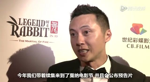 《兔侠传奇2》戛纳华丽亮相 徐铮献声中国3D动画截图