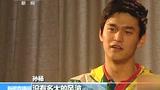 视频:央视专访孙杨 坦言师徒和解后训练刻苦