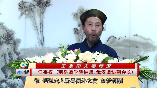 17.王重阳身世之谜:祖师爷的父母妻子截图