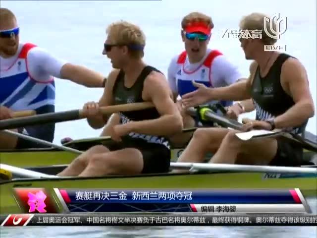 视频:赛艇男子单人双桨战毕 新西兰选手夺金