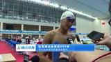 孙杨:会全力以赴 体力和伤病问题会尽量调节
