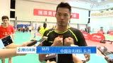 视频:苏杯模拟赛林丹获MVP 调侃自己仍年轻