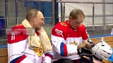 视频:普京又去打冰球了 单刀直入球技娴熟