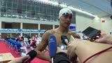 视频:200自孙杨创最佳晋级 叶诗文200混夺冠